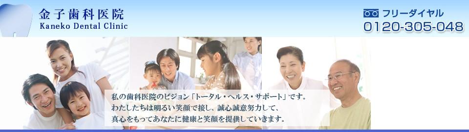 金子歯科医院の院長・スタッフブログ